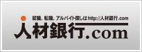 人材銀行.com