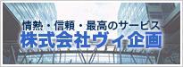 株式会社ヴィ企画