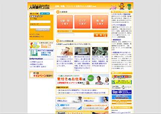 人材銀行.comサイトイメージ